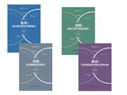 """""""集成创新设计论丛"""":实践与理论兼备的工业设计专著"""