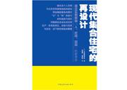 来自日本的专业图书,为中国住宅设计业界的可持续性建设提供参考