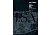 来自西欧的新城谱系,可以为中国新城规划提供哪些指导?——这本书里有答案