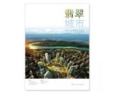 《翡翠城市》:中国城市建设者的参考书