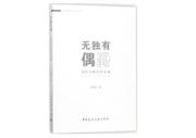 《无独有偶》:一本书解读场所设计和景观设计中,如何维护场所与秩序的平衡