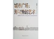 《城市广场:形与势的艺术》:颜值与内涵兼备的建筑设计图书