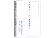 大师从未远去——湖南文艺沈从文逝世30年纪念四书之一《摘星人:沈从文传》出版