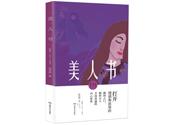以神秘的女书,解码女人深邃的内心——湖南文艺推出小说《美人书》