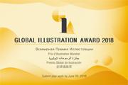 2018第三届全球插画奖奖金共2.6万欧元  征集预计持续至六月下旬