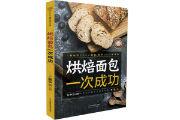 100多款无保留配方汇成一本新手面包私享课,助你烘焙面包一次成功