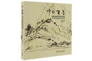 外研社推出《中国笔墨》,为读者剖析笔墨山水背后的文化结构