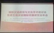 外研社将致力于打造国际汉语高端学术平台