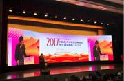 探讨新时代外语教学,培养国家化人才——2017北京外国语大学国际化人才培养高峰论坛暨生源基地校工作会议在京举行