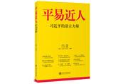《平易近人——习近平的语言力量》日文版出版发行