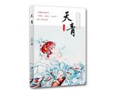 福建少年儿童出版社推出《天青》,为读者奉上一篇奇妙篇章