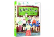 福建少年儿童出版社推出幼小衔接书,为儿童成长助力