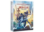 """《刺客信条》游戏在中国迎来新机遇——接力出版社即将出版""""刺客信条·末裔""""小说完结篇《诸神的命运》"""