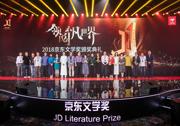 第二届京东文学奖揭晓 ,《红豆生南国》《管家》等五部作品夺魁