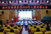 漳州台商投资区举行2018年儿童阅读大会,营造校园读书氛围