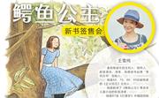 活动预告|著名主持人王雪纯分享《鳄鱼公主》,教会孩子勇敢表达自己