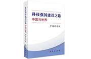 中国科学院院长白春礼主编,汇集全中国最顶级专家——科学出版社出版《科技强国建设之路》,献礼改革开放40周年