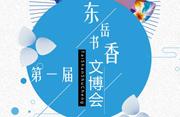 7家文创、9家多元活动方——首届东岳书香文博会,泰山书城巧妙整合多元业态促销售