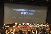 辨文物,阅古今——国家博物馆携手童趣出版,为孩子打造中国历史百科绘本