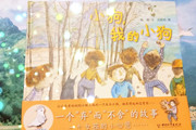 中国和平出版社推出《小狗,我的小狗》,将戏剧教育融入图画书出版