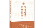"""舒晋瑜谈《深度对话茅奖作家》——这些原生态的对话,是作家从""""神坛""""真正走进读者心灵的过程"""