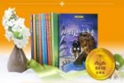 曹文轩、梅子涵等联袂推荐,十部儿童文学经典之作打开孩子们的想象空间