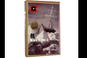 700天冰海历劫,20世纪最伟大的南极探险故事