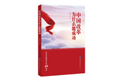 回头看走过的路,是为了在未来走得更坚定——纪念中国改革开放40周年,世图北京推出《中国改革为什么能成功》
