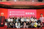 """搭建平台提供机遇,为中国儿童文学挖掘新人新作——首届接力杯""""双奖""""在京颁出"""