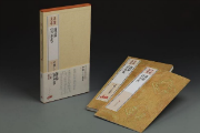 以书史为纵,书体为横,上海书画出版社再推一套集数千年书法史上最上乘之作的大型丛帖