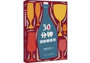 以手绘漫画形式系统讲解葡萄酒知识,零基础葡萄酒爱好者用30分钟就能读懂这本书!