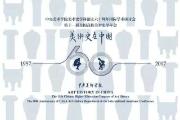 向新中国美术史学奠基人王逊致敬,《王逊文集》在第十一届全国高校美术史学年会首发