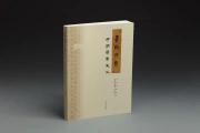 2017年度全国文化遗产十佳图书评选落下帷幕,上海书画社《书于竹帛:中国简帛文化》入选