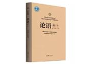 上海合作组织青岛峰会举行,友谊社中英俄版《论语精华》成为外宾了解儒家文化的重要窗口