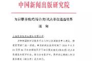 """中国新闻出版研究院""""知识服务模式(综合类)试点单位""""遴选名单公布,山东科技出版社成功入选"""