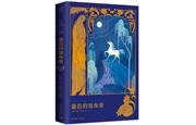 《最后的独角兽》:20世纪最伟大的魔幻经典,带你重回少年