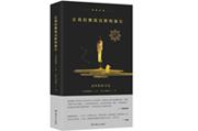 """湖南文艺社推出《高桥睦郎诗选》——他的诗""""像李商隐与三岛由纪夫无声过招"""""""
