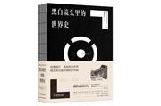 《黑白镜头里的世界史》:用摄影展现历史原景,用一本书围观整个世界