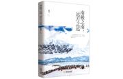 """一部既有文学又有历史的""""南极旅行手册""""——《南极之南,远方之远》"""