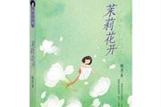 《茉莉花开》作者晓月:我想告诉孩子——成长虽有苦痛,但更有主动选择权