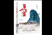 湖南卫视收视冠军《百心百匠》同名衍生图书:致敬文化匠心,在传统文化中看到匠人精神