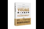 《第一本经济学》:青年学子通往经济学殿堂的极佳指引,经济学研究者们值得借鉴思索的好书
