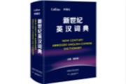 中英双方深度合作,融合线上线下立体化出版,外研社词典出版有新招