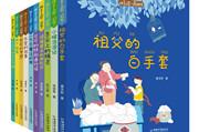 和平社推出《拼音王国·名家经典书系》——汇集10位儿童文学名家经典之作,让孩子自主阅读名家经典