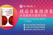 70年间从喧嚣到沉寂——日本战后经济有什么值得中国学习借鉴的地方?
