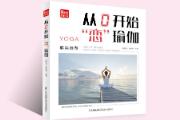 以简洁的语言与专业的图片拆分80种瑜伽体位法,一本书让你轻松入门瑜伽艺术