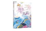苏少社推出《南寨有溪流》,用精彩曲折的故事讲述对于成长的感动与思考