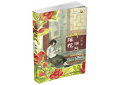 """苏少社推出""""京味儿""""故事《落花深处》,为读者展开一幅老北京风土人情画卷"""