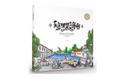 济南出版社推出本土涂色书《这里是济南》,用地标性场景为涂色书重新赋能