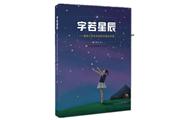 济南出版社推出《字若星辰》,用别开生面的汉字课,带孩子领略汉字之美、篇章之韵
